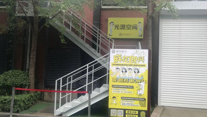 新华1949文化园区A33剧场小丑地胶安装案例
