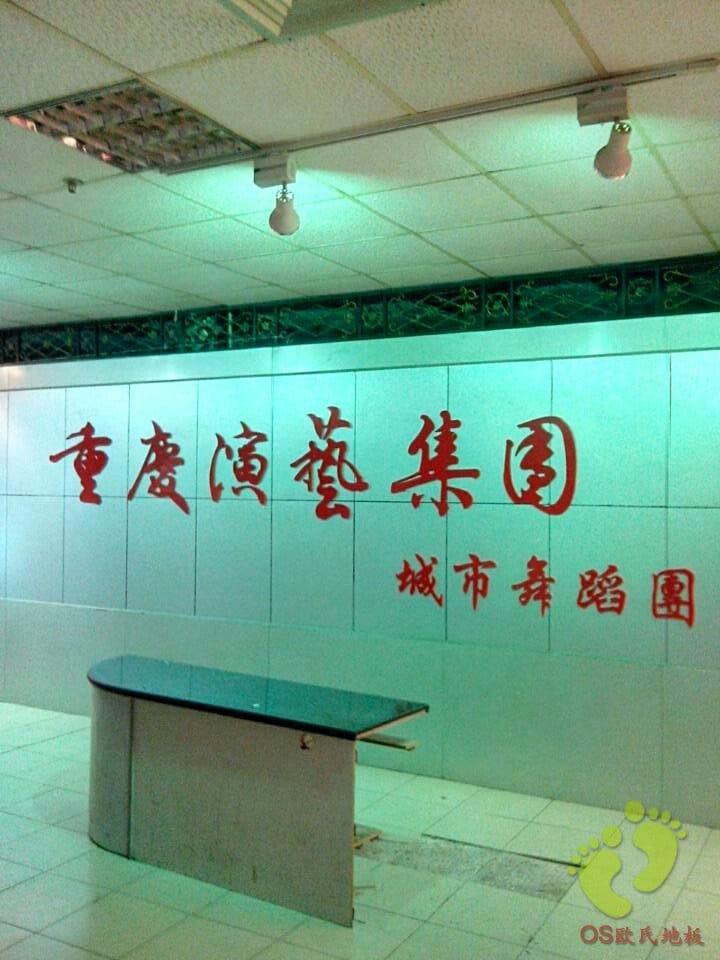 重庆演艺集团舞蹈房舞蹈地胶铺设